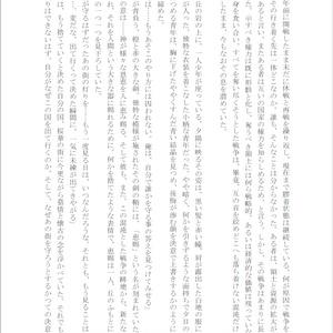 小説 永久なる手綱 奔動(上巻)