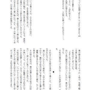 それぞれの道~千年稲荷恋奇譚・外伝~