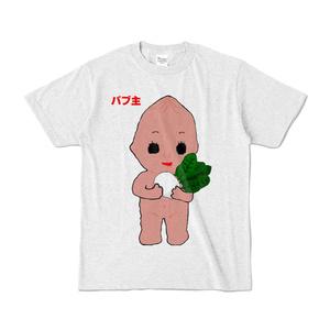 バブ主Tシャツ