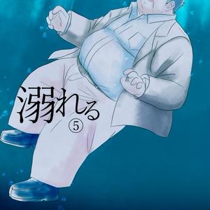 溺れる 5