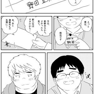 クロッシング(1)
