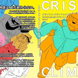 ZOOKYO ISLANDサプリメント CRISIS CLIMAX