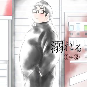【データ版】溺れる 1+2