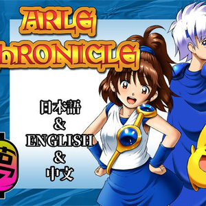 ARLE CHRONICLE