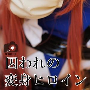 ゆめDID ~囚われの変身ヒロインVol.2~