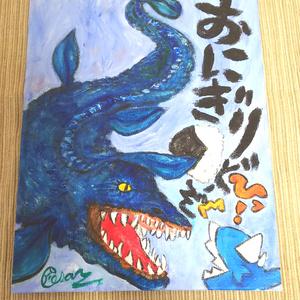 アクリル原画「モササウルス オニギリど~ぞ!」