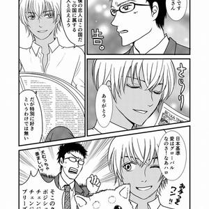 年下上司【ゼロ日本】