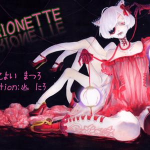 MARIONETTE(DL版)