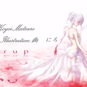 Syrup feat.IA
