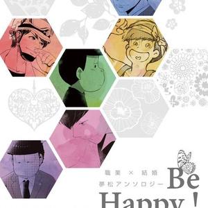 Be Happy! 職業派生松×結婚 夢松アンソロジー