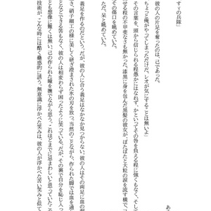 Drei der Marchen -3人のお伽噺-