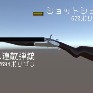 VRchat向け 『水平二連散弾銃』2694ポリゴン ver.1.1