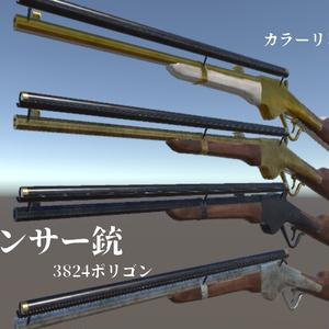 VRchat向け『スペンサー銃』3824ポリゴン