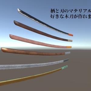 (無料版あり)VRchat向け『木刀』312ポリゴン / 2988ポリゴン