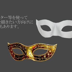 【無料版あり】VRchat向け『カーニヴァルマスク』346ポリゴン