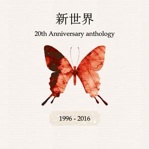 新世界20周年記念アンソロジー 集合せよ