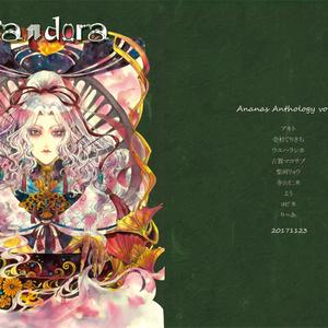 はこアンソロジー Pandora