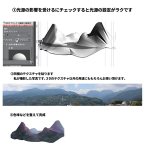 山を描くための3D