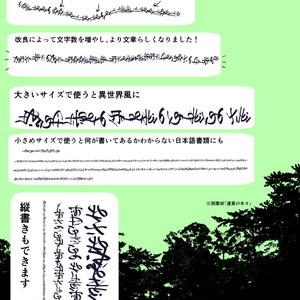 読めない文字ブラシ改(クリスタ)
