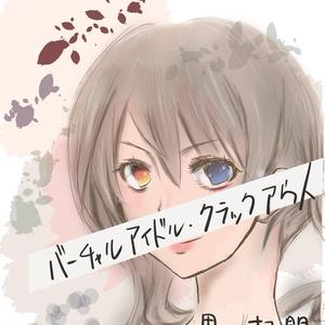 バーチャルアイドル・クラックアウト