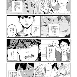 【クリックポスト】ボーイミーツガール