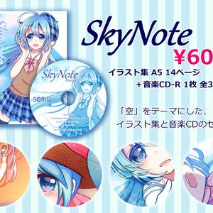 SkyNote【オリジナルイラスト集+音楽CD】