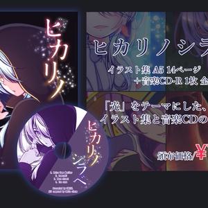 ヒカリノシラベ【オリジナルイラスト集+音楽CD】