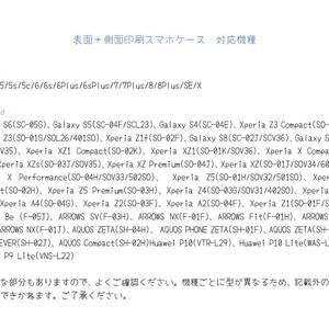 スマホケース*青のささやき【iPhone&Android】