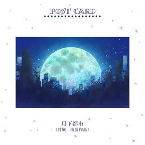 ポストカード「月下都市」