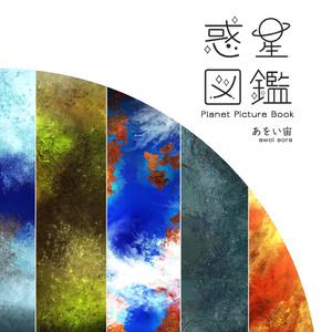 イラスト集『惑星図鑑』(Japanese&English)