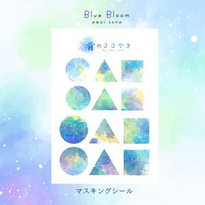 マスキングシール「青のささやき」
