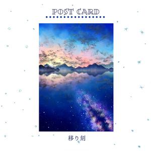 ポストカード「移り刻」