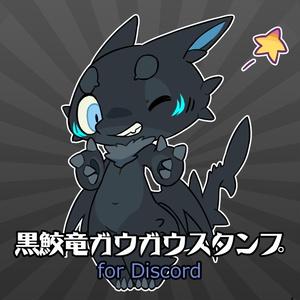 黒鮫竜ガウガウスタンプ for Discord