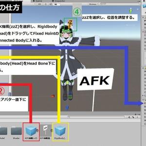 【VRCギミック】AFK機構