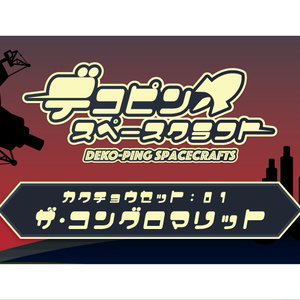 デコピンスペースクラフト ミニ拡張~ザ・コングロマリット~