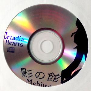 影の館-Mebius-