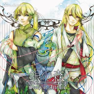 銀の森-Story of Artemis-