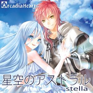 星空のアストラル-stella-