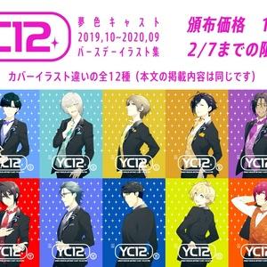 YC12 「夢色キャスト」バースデーイラスト集