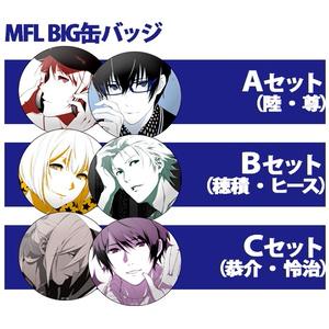 プリンス・オブ・ストライド MFL BIG缶バッジ