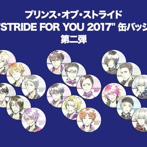 """プリンス・オブ・ストライド """"STRIDE FOR YOU 2017"""" 缶バッジ 第二弾"""