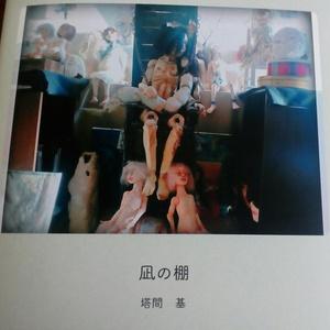創作ドールフォトブック「凪の棚」