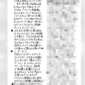 発天途上郷ペェパァ読本・其之壱