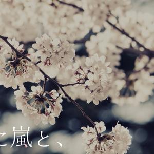 花に嵐と、