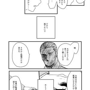 【クリックポスト】島田先生と庵野先生 コピー本