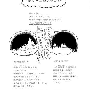 【ネコポス】「島田先生と庵野先生」コピー本