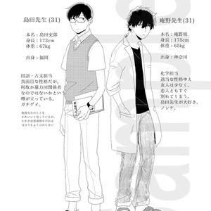 【ネコポス】島田先生と庵野先生『Rule』