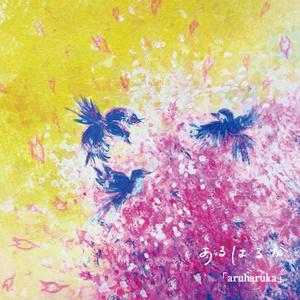 1st アルバム 「aruharuka」