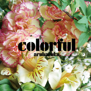 3rd アルバム 「colorful」