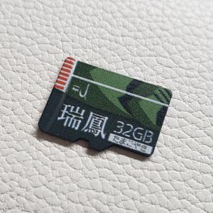 瑞鳳メモリカード32GB(非匿名)